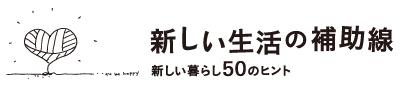 新しい生活の補助線 新しい暮らし50のヒント